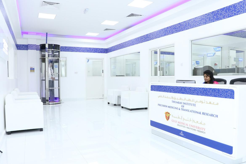 Gulf Medical University laboratory